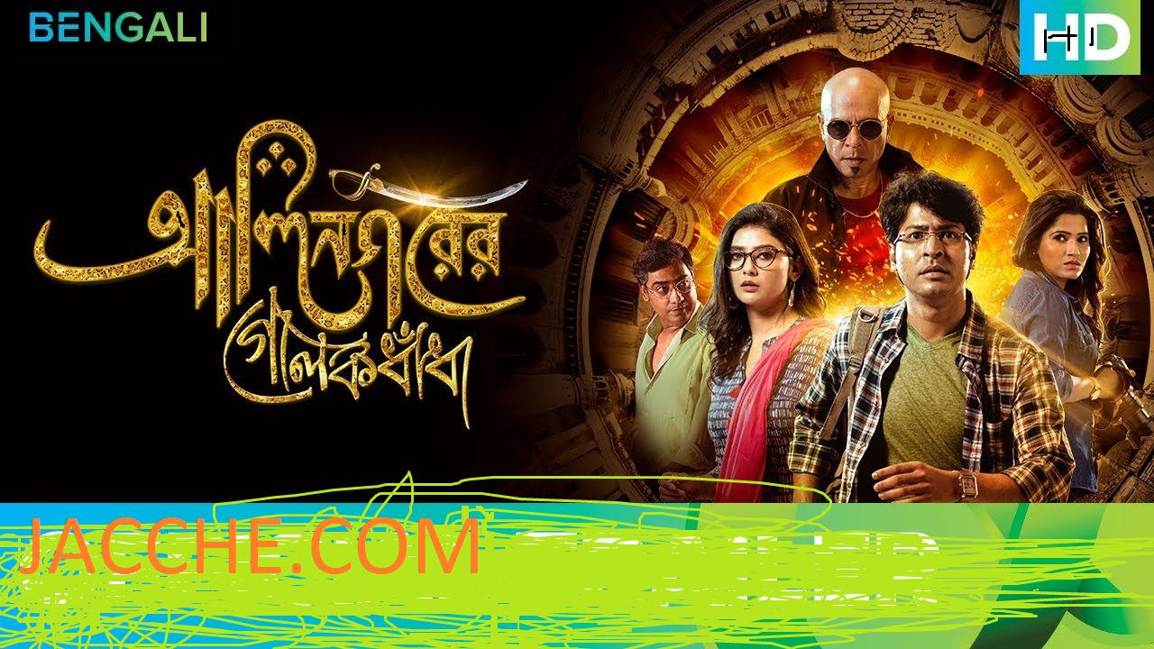 Alinagarer Golokdhadha 2018   Bengali Movie