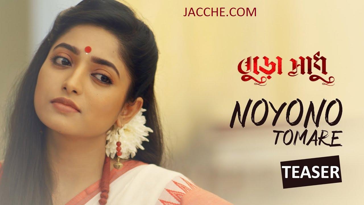 Noyono Tomare - Teaser | Buro Sadhu | | Vik | Ritwick Chakraborty, Ishaa Saha, Timir Biswas,