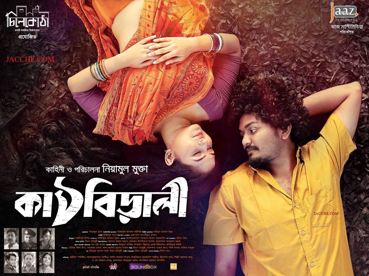 Kathbirali 2020 ‧ Romance ‧ 1h 55m