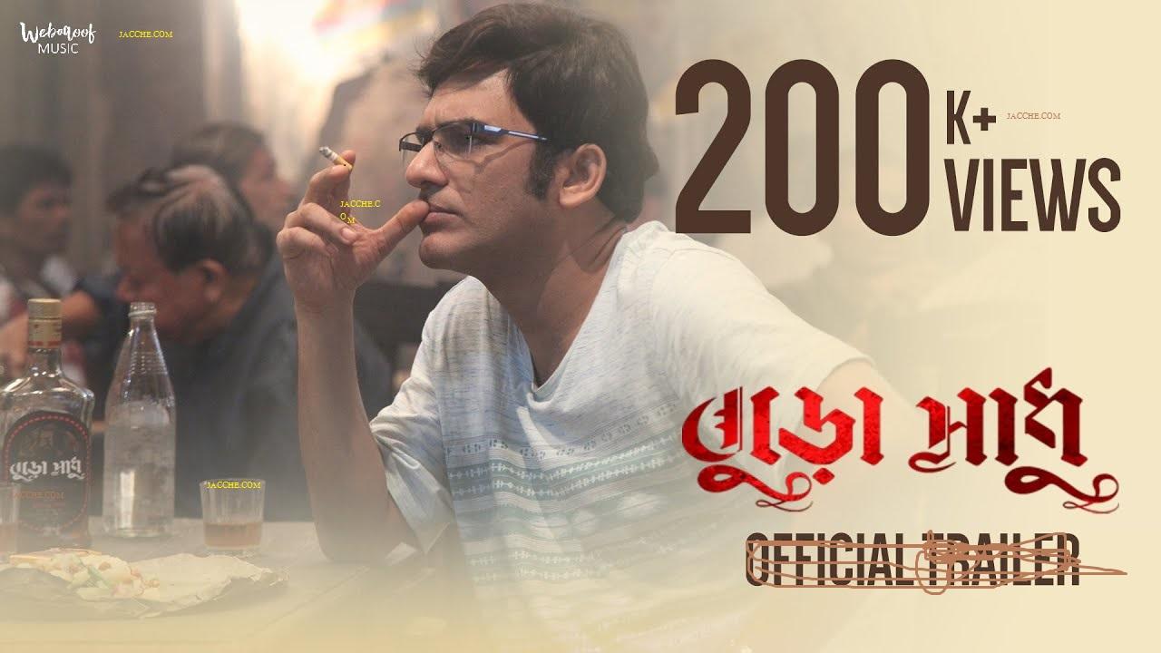 Buro Sadhu Film Image
