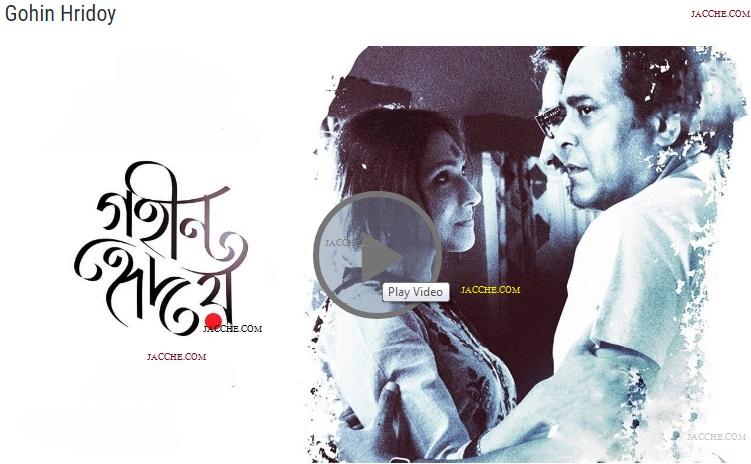 Gohin Hridoy Movie Image